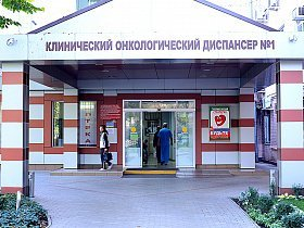 Clinical oncology dispensary (Krasnodar)